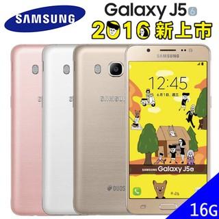 【送清水套】三星 Samsung Galaxy J5 2016 新版 雙卡雙待 智慧型手機