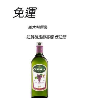 Olitalia~奧利塔--葡萄籽油1000ml*9入~特價$2850元~免運
