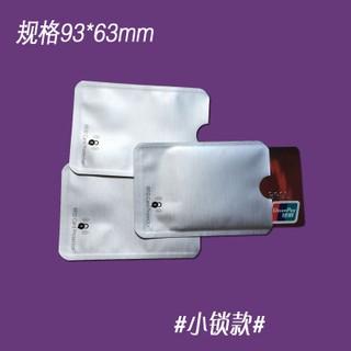 出國必備 防盜 卡套 rfid 電磁屏蔽 防盜錄 信用卡卡套 證件卡套 防盜刷 錫箔卡套 現貨 超低價 歐洲防盜