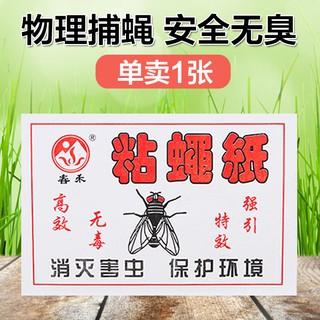 滿199發貨環保粘蠅紙粘蠅貼 粘蠅板滅蚊捕蠅器滅蠅藥蒼蠅藥蒼蠅貼