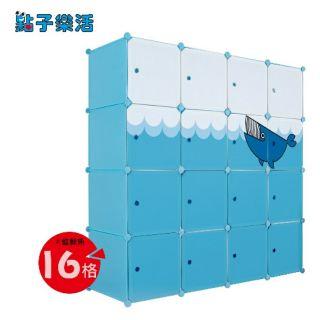 韓風童趣DIY加大版方塊16格收納櫃-可愛鯨魚