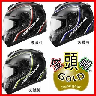 ㊣金頭帽㊣【可面交】【ASTONE GT-1000F AC2】卡夢 碳纖維 Carbon 內墨鏡 全罩 安全帽