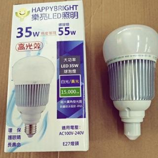 星星燈具 樂亮 35W LED球燈泡 白光/黃光