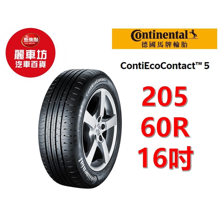 【新焦點麗車坊】德國馬牌 Continental CEC5 205/60/16 輪胎 ★12月特殺 平臺最低價★