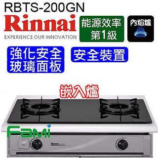 林內  嵌入式內焰二口玻璃爐  RBTS-200GN (263GN/黑玻)