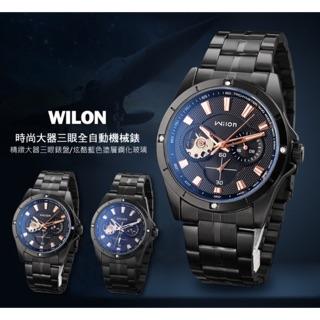 Wilon威龍2065-IP 免電池 全自動上鏈機械錶 真三眼鏤空背蓋