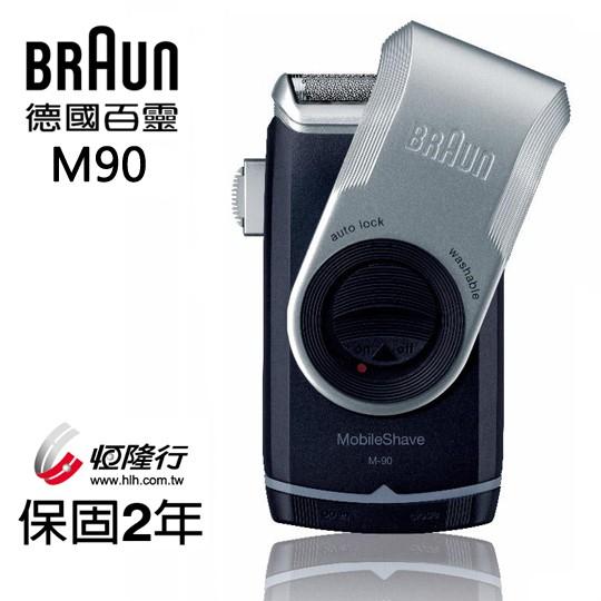 【德國百靈BRAUN】M系列電池式輕便電鬍刀M90(原廠公司貨)