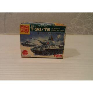 1/150 scale YUJIN戰車 T-34/76RUSSIAN MEDIUM TANK
