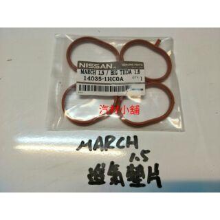 汽材小舖 正廠 日本件 OEM 進氣歧管墊片 進氣墊片 歧管墊片 BIG TIIDA 1.6 NEW MARCH 1.5