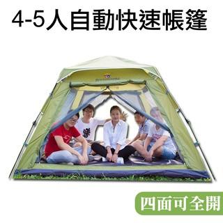 4-5人 雙層防雨全自動快速帳篷 家庭帳 雙層帳篷 遮陽秒開帳
