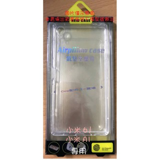 Xiaomi 小米 6 Mi6 / 小米 A1 MiA1《氣墊空壓殼》全透明空壓套 專屬規格透明軟殼 手機殼保護殼