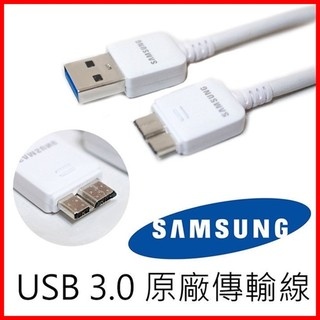 三星 Samsung Galaxy Note3 S5 原廠傳輸線 充電線 USB 3.0 快充