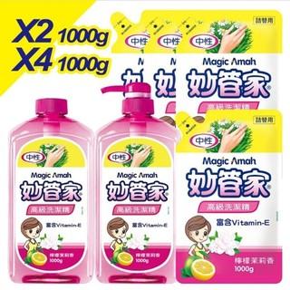 妙管家-高級洗潔精超值特惠組(1000g*2瓶+補充包*4包)