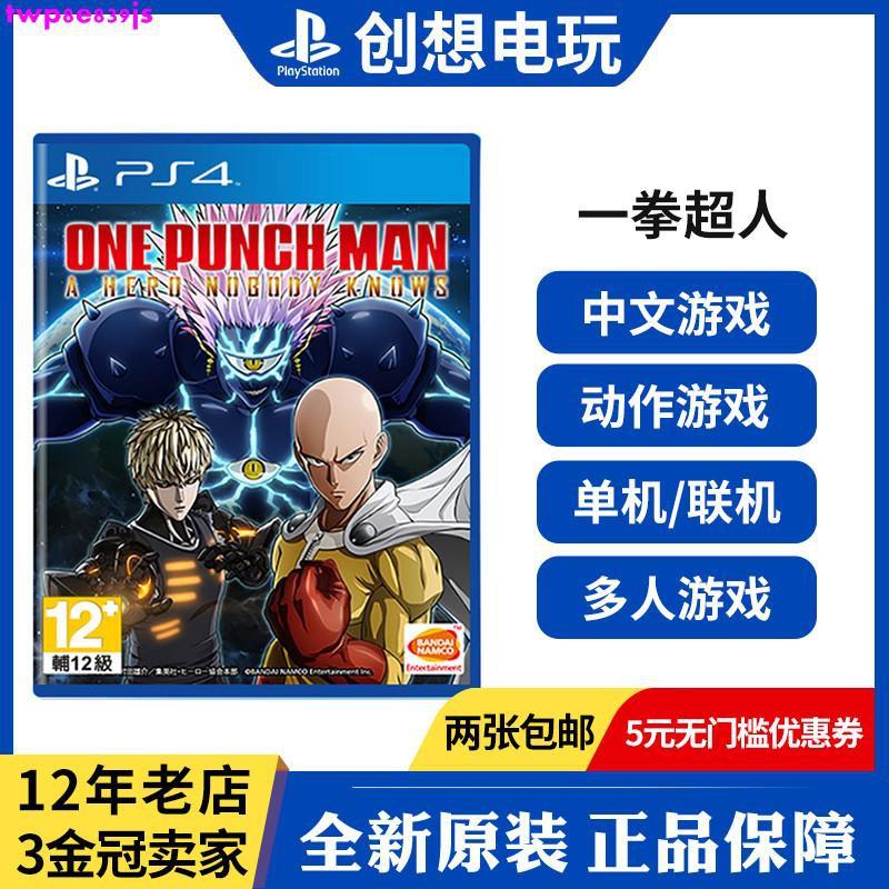 索尼原裝PS4游戲 一拳超人 無名英雄 One Punch Man 中文