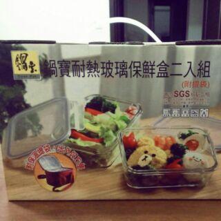 鍋寶耐熱玻璃保鮮盒900ml二入(附保溫提袋)