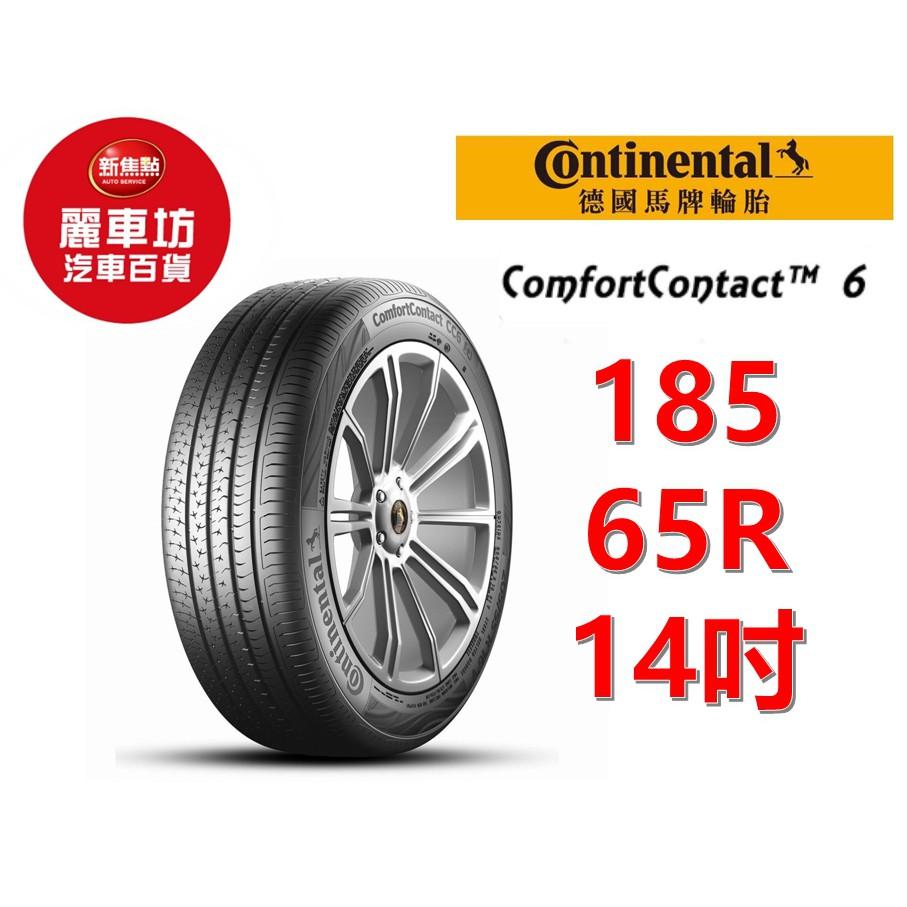 【新焦點麗車坊】德國馬牌 Continental CC6 185/65/14 輪胎 ★12月特殺★