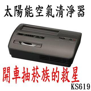 (真划算) -日本精品 CARMATE KS619 太陽能空氣清淨器(機) 備長碳除臭器(機)