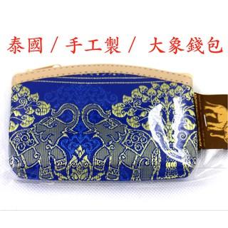 泰國包 曼谷包 零錢包 泰國 手工 皮包 大象 創意 手作 可愛造型 方便 款式多樣可選 金絲 鑲金 金線 包包 零錢