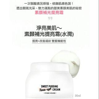 etude house   素顏霜+試用品