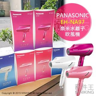 兜兜代購-Panasonic 吹風機 國際牌 EH-NA97 負離子吹風機 非CNA97 非NA96