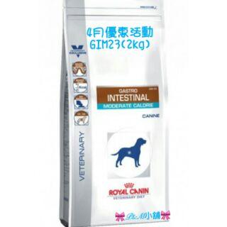 【4月優惠活動】ROYAL CANIN 皇家 狗 GIM23 處方 腸胃 低卡 狗 飼料P&M小舖