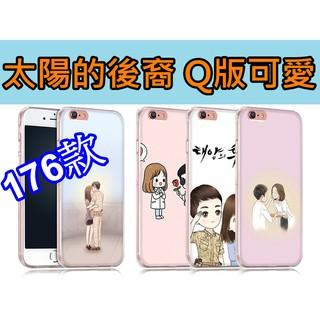 《城市購物》Q版 太陽的後裔 宋慧喬 宋仲基 訂製手機殼 iPhone Z5 6S Plus Note 5 4 Sony LG 三星 ASUS