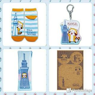 代購代買✈日本東京《小浣熊拉斯卡爾》與晴空塔40周年限定聯名商品