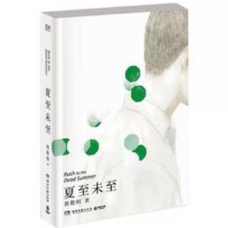 【二手】夏至未至 郭敬明 二手 簡體 湖南文藝 電視劇原著小說