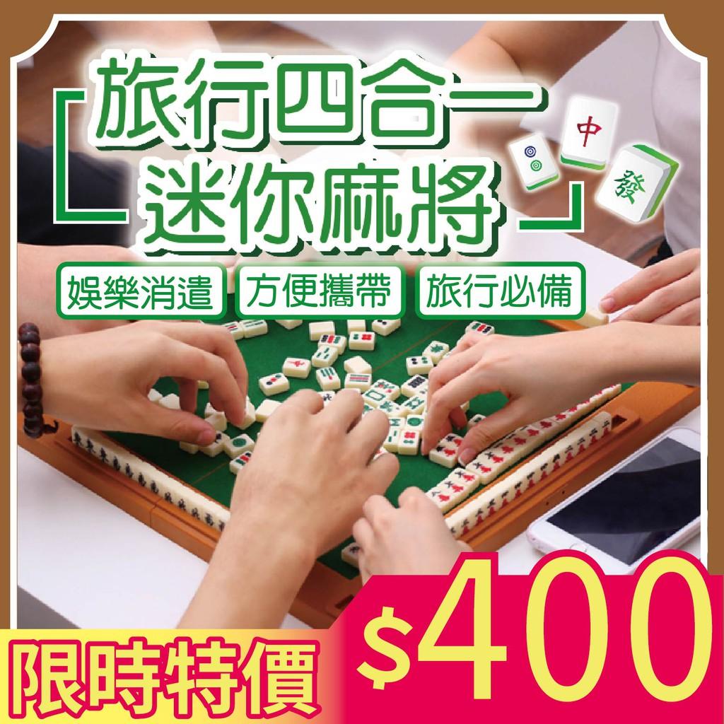 百寶袋- 四合一超值組-非貼紙可摸牌-迷你麻將 小麻將 可愛麻將 旅行麻將 小型麻將 袖珍麻將 【BE168】