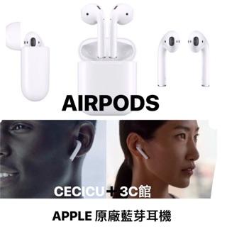 AIRPODS/公司貨原廠保固/APPLE藍芽無線耳機/ 無線耳機/藍芽耳機/耳掛「三希館