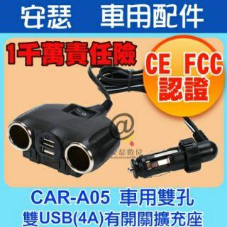 A05 安瑟 擴充座 [CE FCC 認證一年 保1千萬責任險 發票] 點煙器 4A 汽車 獨立開關座