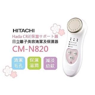 日立Hitachi Hada Crie CM-N820 離子導入導出器