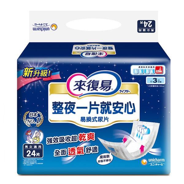 來復易 整夜一片就安心紙尿片(24片x6包) 箱購│9481生活品牌館