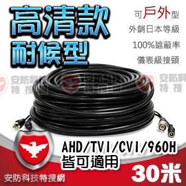 高清 耐候型 懶人線 30米 AHD TVI CVI 1080P 960P 720P 專用 耐電壓電流 不易氧化 DIY