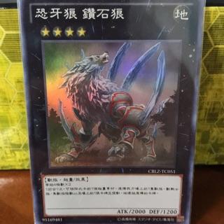 遊戲王 CBLZ-TC051 恐牙狼 鑽石狼 中文 亮面