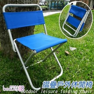 折疊戶外休閒椅/童軍椅-MIT製造