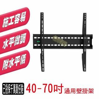 【雷姆LMW-03】 固定式電視壁掛架40 42043 50 55 65 70吋都通用LED簡易安裝施工容易液晶支架