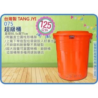 阿健雜貨舖~台灣製 TANG JYI 075 超級桶 儲水桶 垃圾桶 儲運桶 分類桶 附蓋 鐵拉環 125L