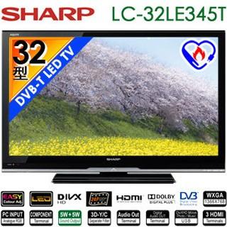 【免運費】SHARP夏普 32吋數位高畫質LED液晶電視(LC-32LE345T)【就是少衣件】