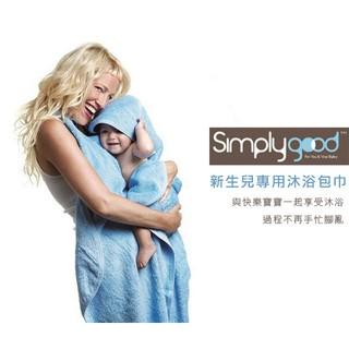 以色列ღSimply Goodღ 新生兒專用沐浴包巾 嬰兒 包巾 可超取