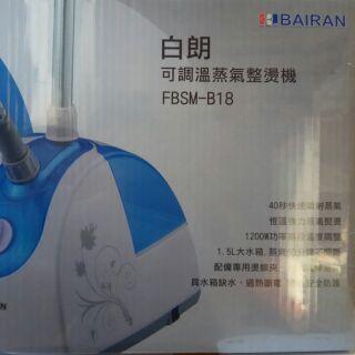 白朗可調溫蒸氣整燙機(fbsm-b18)