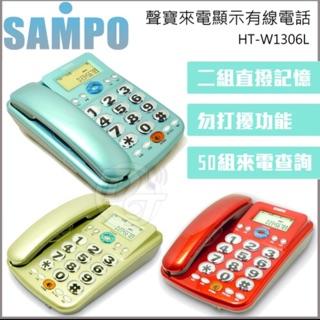 (限時促銷)SAMPO聲寶HT-1306L來電顯示有線電話