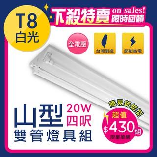 山型燈具 山形燈具 (附燈管) T8 4呎 台灣製造LED專業燈具 LED燈管 省電 LED燈泡