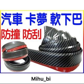 下單送贈品SAMURAI汽車改裝橡膠條側裙前唇底盤軟下巴防撞防刮包圍