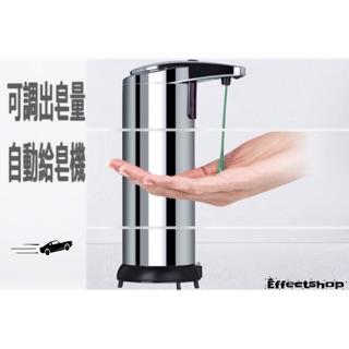 《現貨》自動給皂機 可調流量式自動給皂機  不鏽鋼自動給皂機 自動給皂機