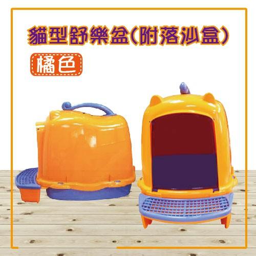 【力奇】貓型舒樂盆(附落沙盒)-(橘色 872A)-650元(H302B01-3)
