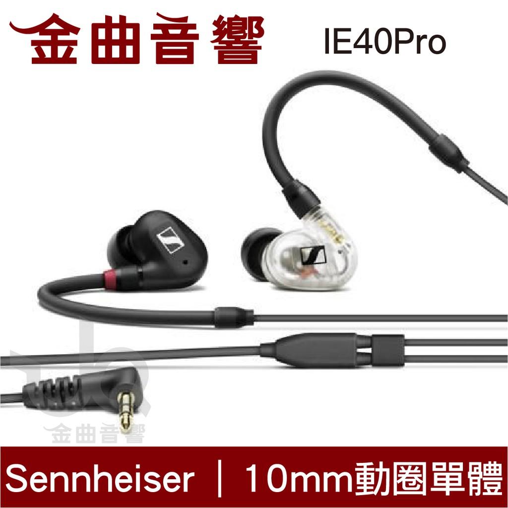 Sennheiser 森海塞爾 IE40 Pro 入耳式 監聽耳機 聲海 | 金曲音響
