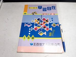 【考試院二手書】《國小五年級數學學習自在全一冊 》│王百世│七成新(B12A12)