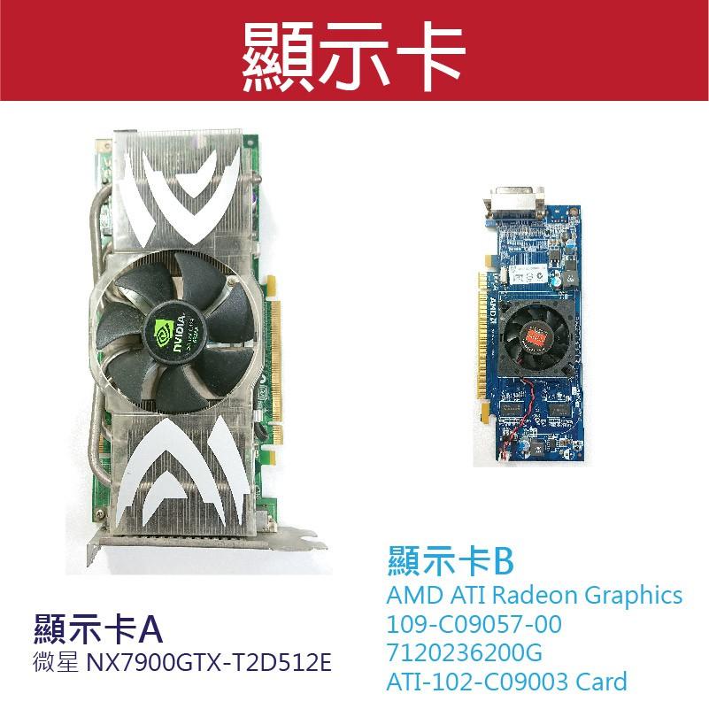 獨立顯示卡 獨立顯卡 獨立電源 微星NX7900GTX NVIDIA AMD ATI-102 電腦顯示卡 PCI-E