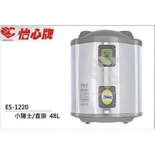 ☆ 怡心牌 ES-1220 小隱士 電能熱水器
